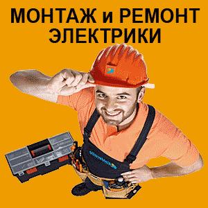 Электромонтаж и ремонт электрики