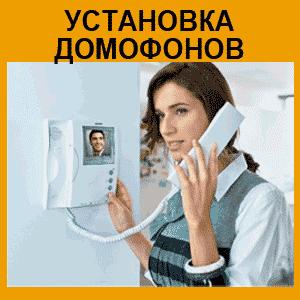 Установка домофонов